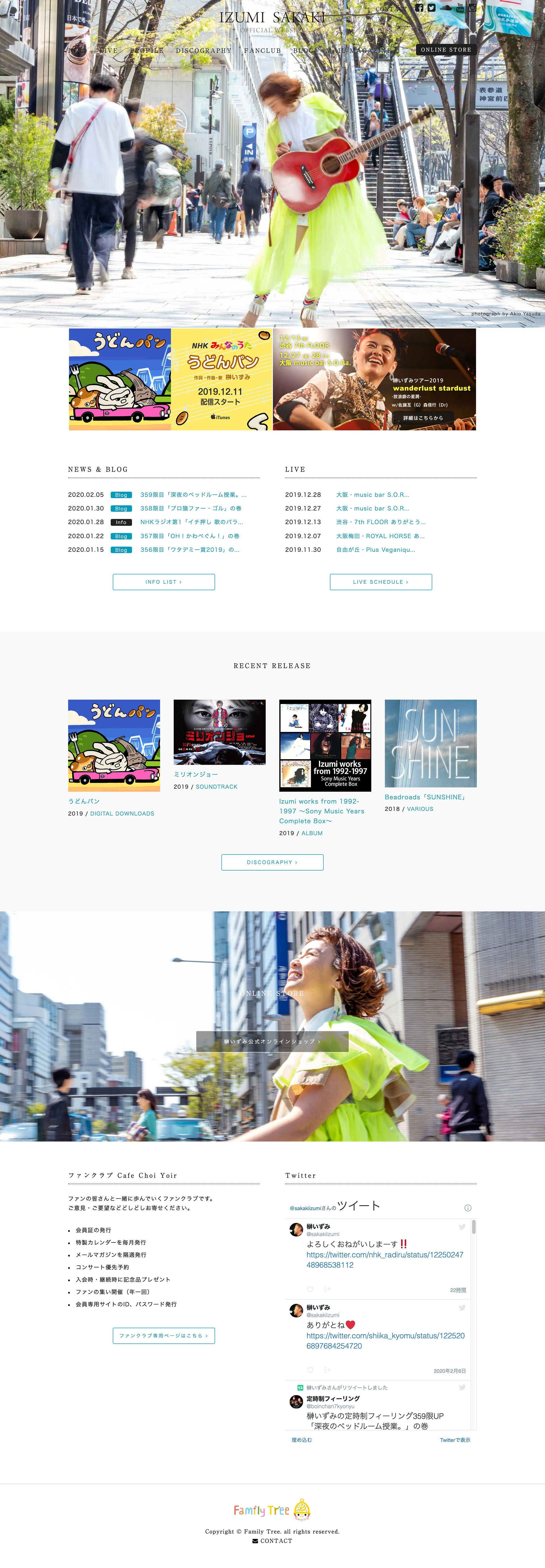 榊いずみ オフィシャルサイト
