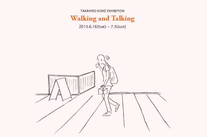 小池高弘 Walking and Talking