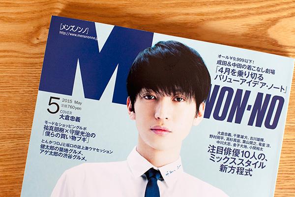 メンズノンノ2015年5月号「祐真朋樹と守屋光治のTOKYO買い物ブギ!」