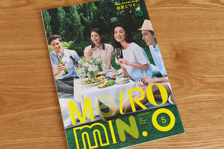 メトロミニッツ No.150「ワインが主役の美食ピクニック」