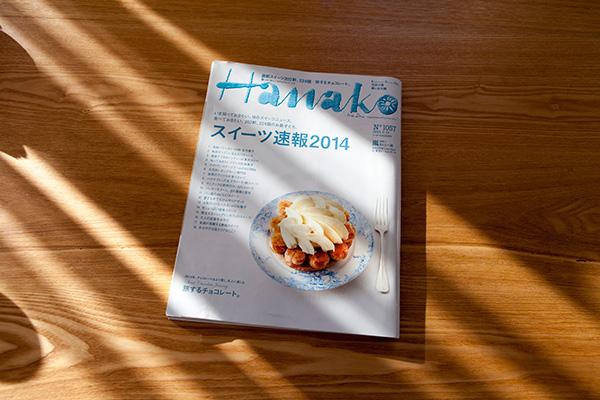 HANAKO No.1057