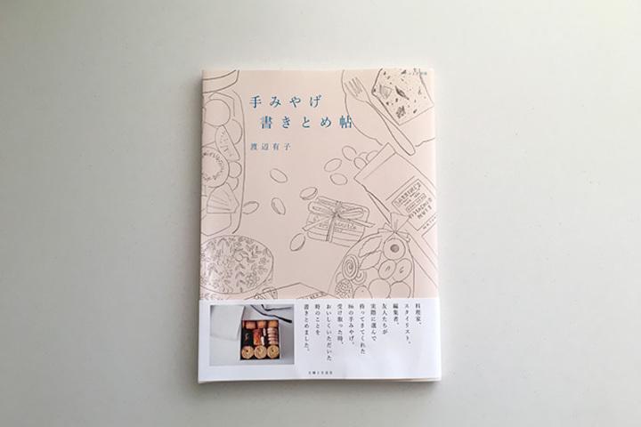 渡辺有子さん「手みやげ 書きとめ帖」さくらのメレンゲ
