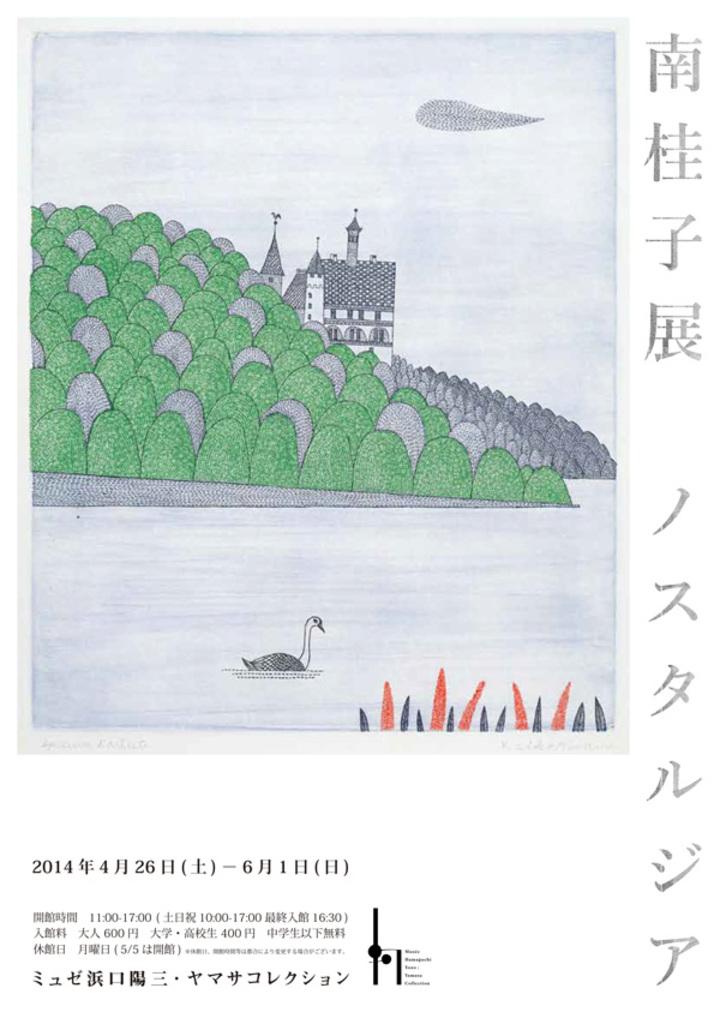 南桂子展「ノスタルジア」マカロン