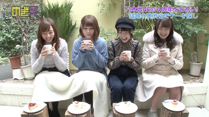 乃木坂46時間TV「話題の奥渋谷でケーキ探し」