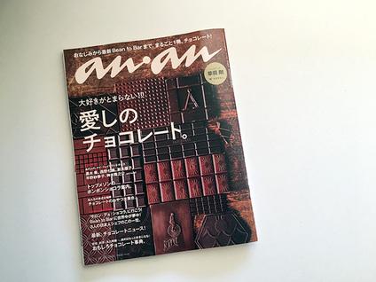 anan No.2036