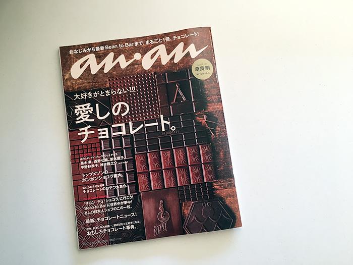 anan No.2036「チョコタルト」
