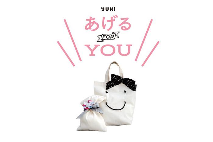YUKI「あげる FOR YOU」展