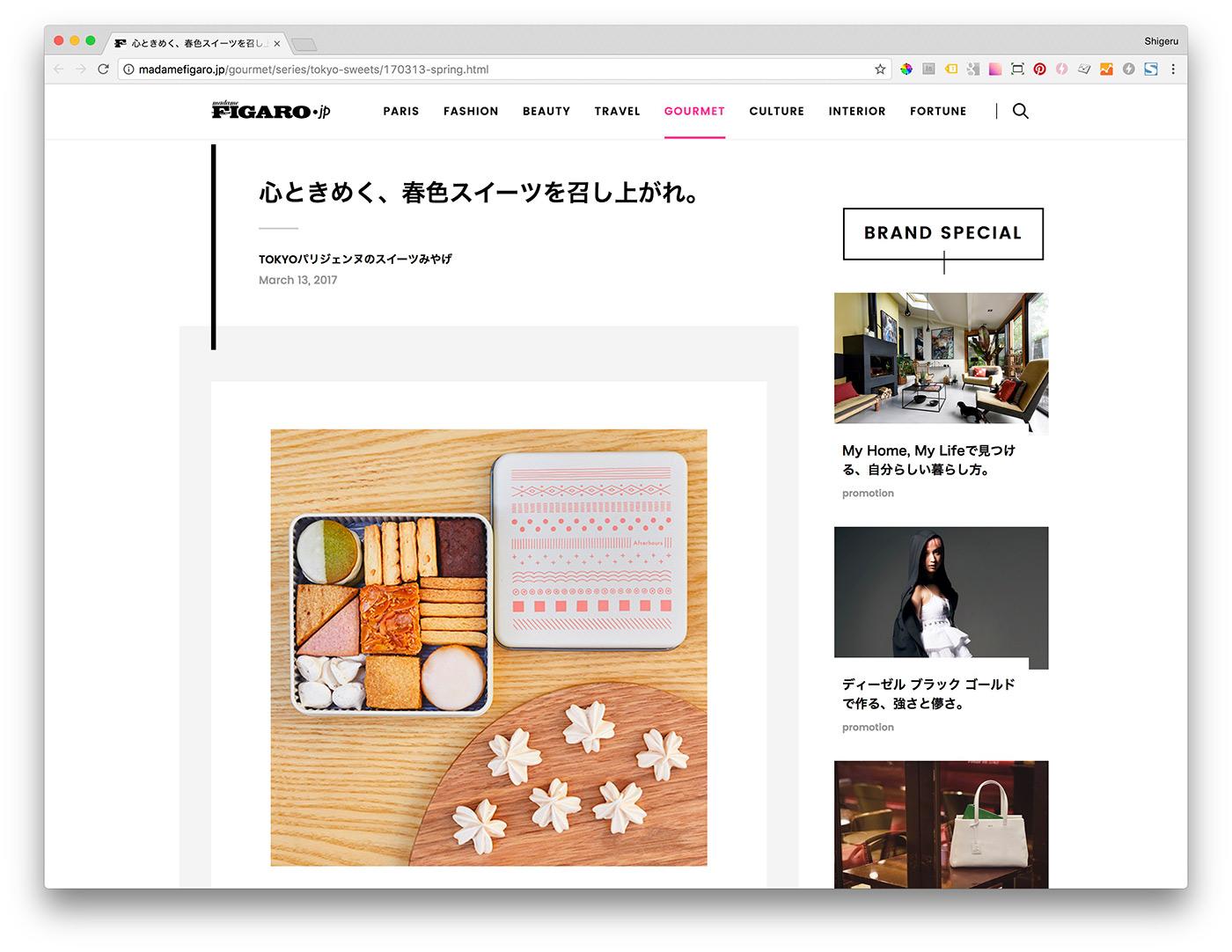 madame FIGARO.jp(フィガロジャポン)「クッキー缶」「さくらのメレンゲ」