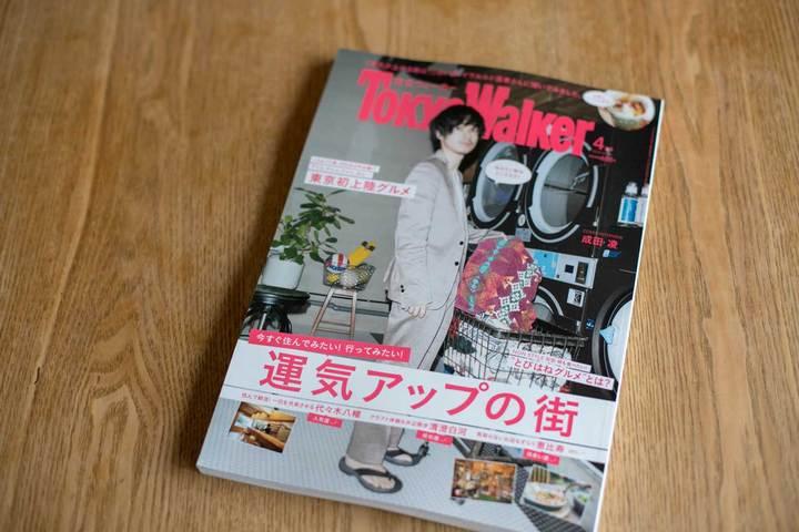 TokyoWalker 2008年4月号