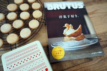 BRUTUS No. 880 洋菓子好き。