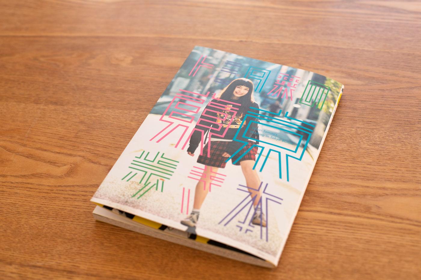 トミタ栞の東京歩き本