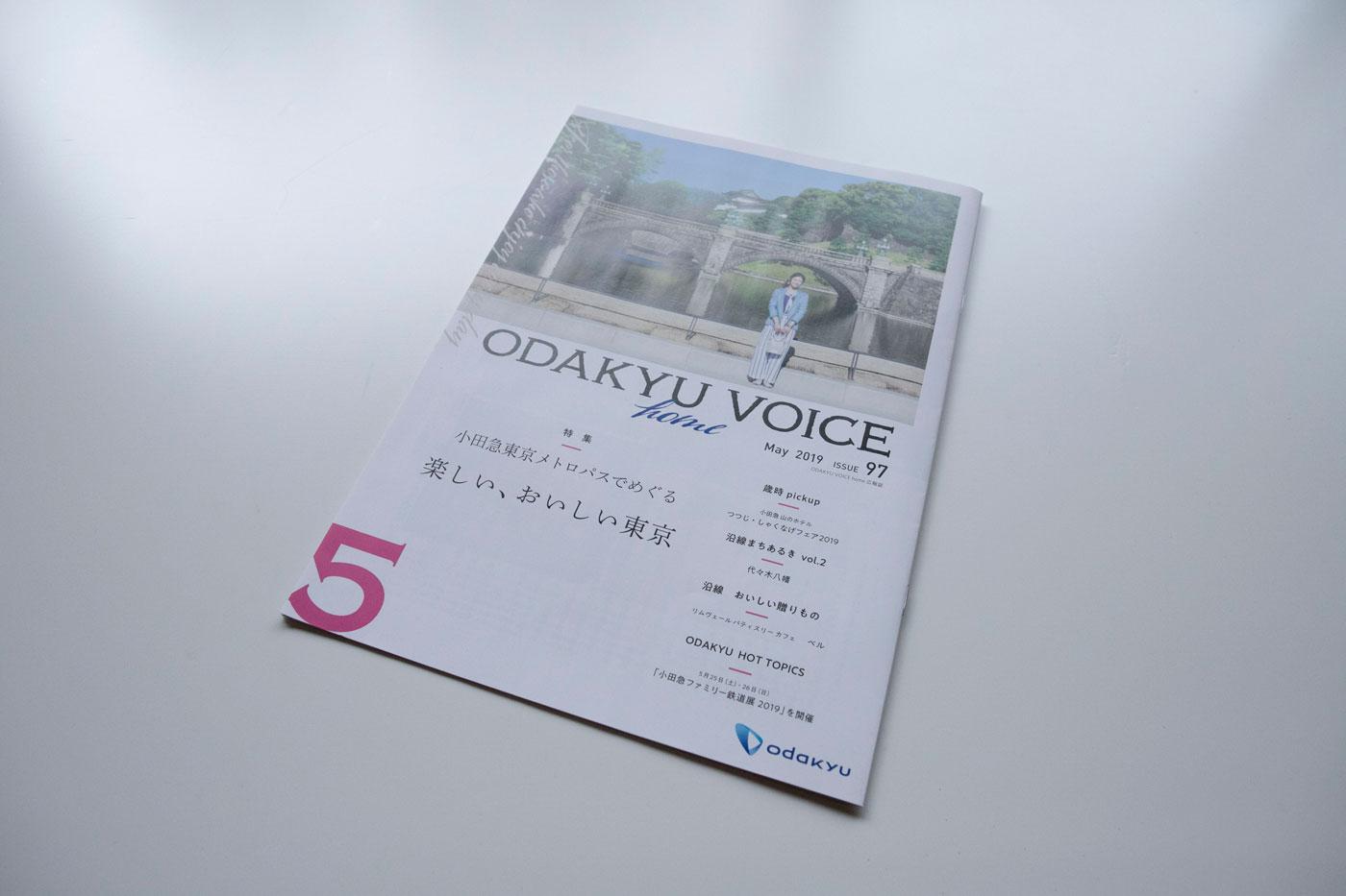 ODAKYU VOICE vol.97