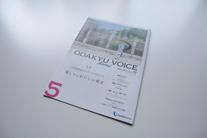 ODAKYU VOICE vol.97
