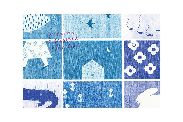 芳野 リトグラフ展「つづく」