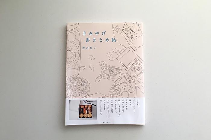 渡辺有子「手みやげ 書きとめ帖」