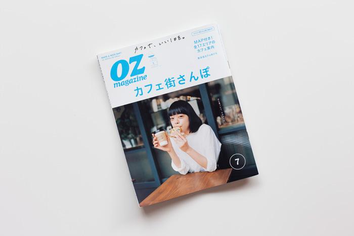 OZ magazine No.531「カフェ街さんぽ」