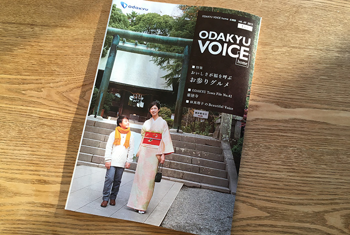 ODAKYU VOICE vol.69「マイヤーレモンのタルト」
