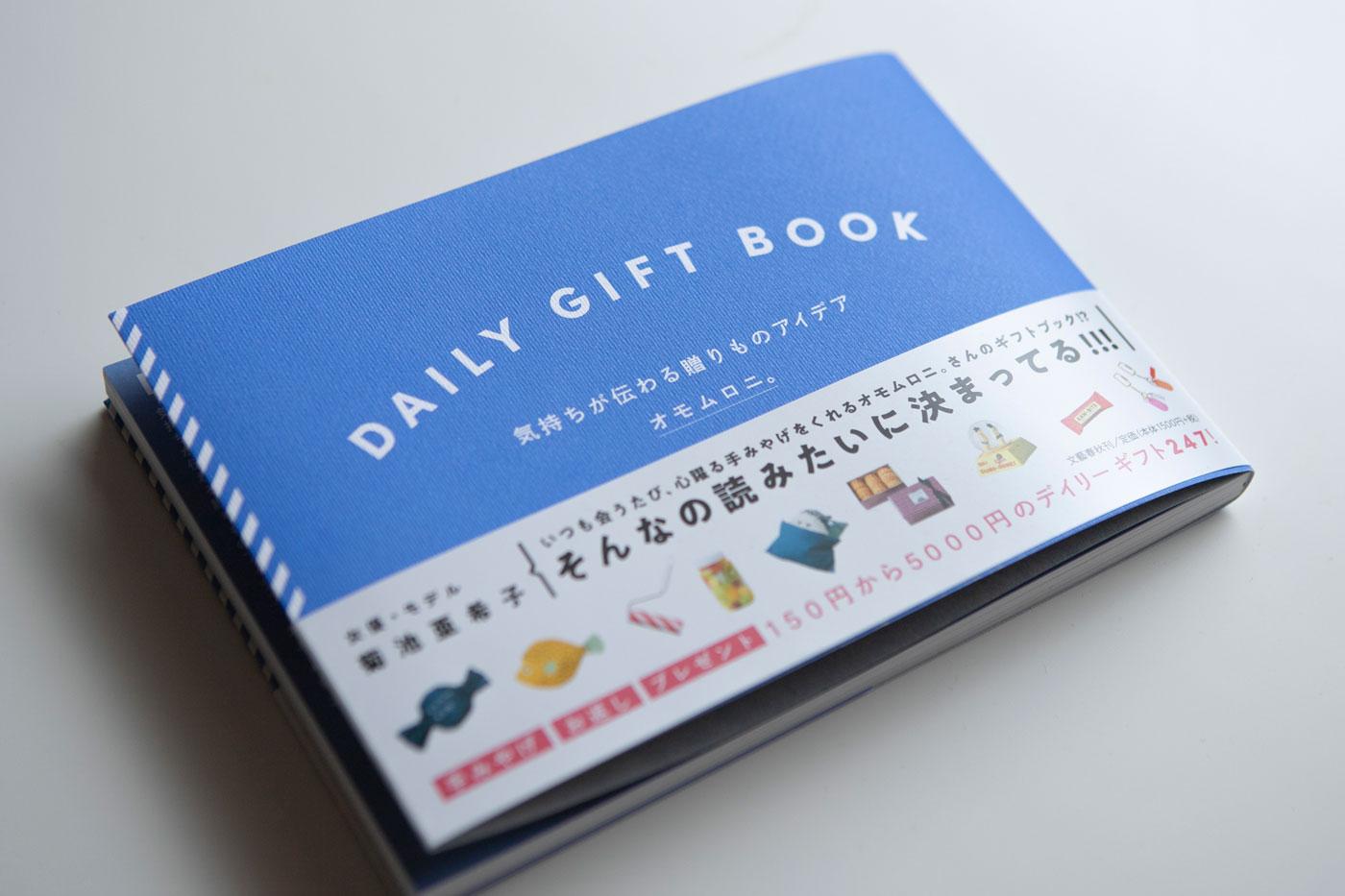 オモムロニ。さんの著書「DAILY GIFT BOOK」