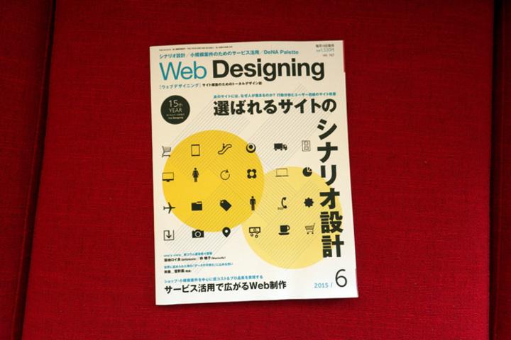 Web Designing 2015/6に掲載していただきました