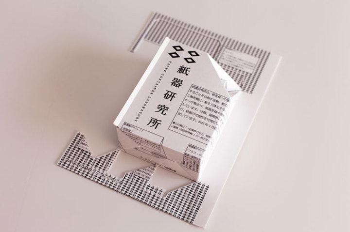 紙器研究所