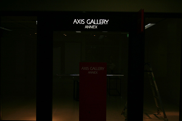 AXIS GALLERY ANNEX