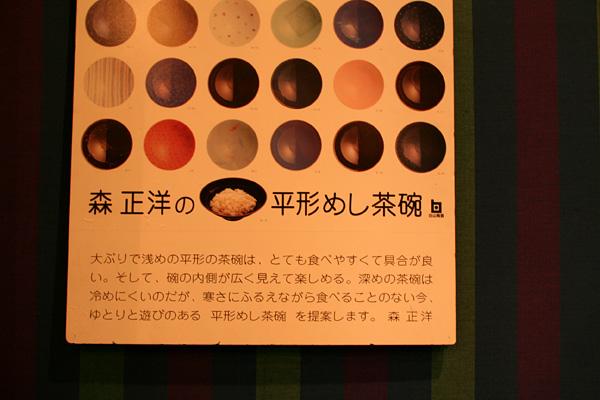 森正洋さんの平形めし茶碗