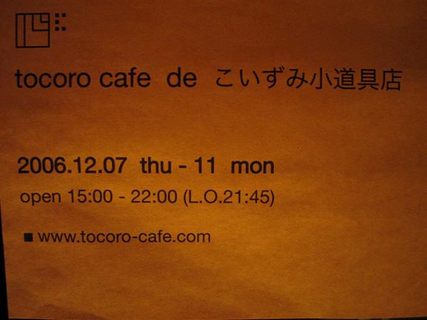 tocoro cafe de こいずみ小道具店