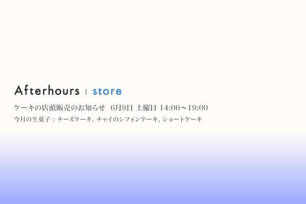 Afterhoursでは6月9日(土)にケーキの店頭販売をいたします
