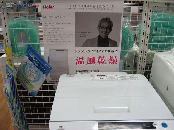 秋田道夫さんのハイアールの洗濯機