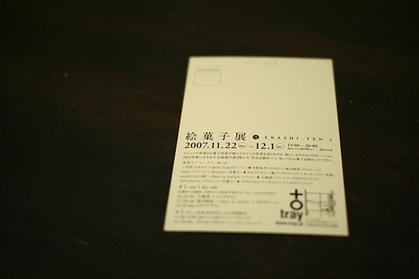 絵菓子展2