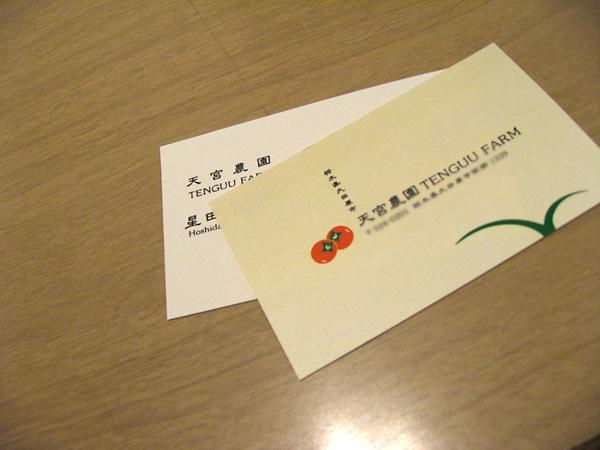 百匁柿(ひゃくめがき)