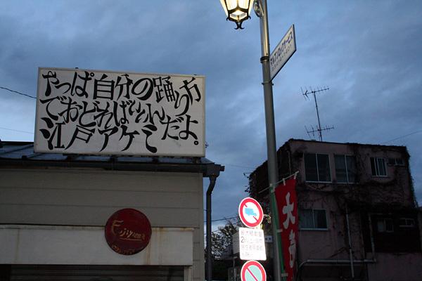 江戸アケミさん