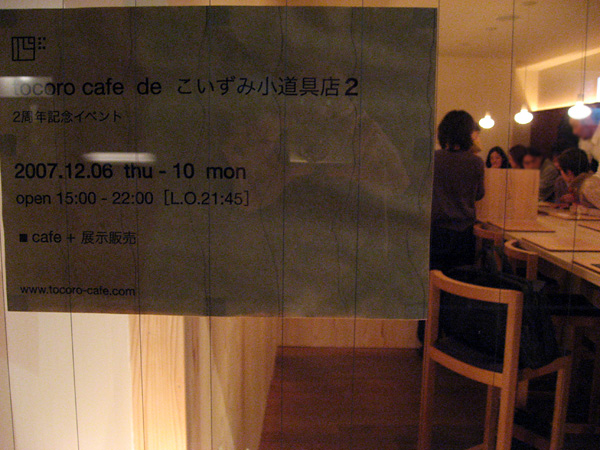 tocoro cafe de こいずみ小道具店2