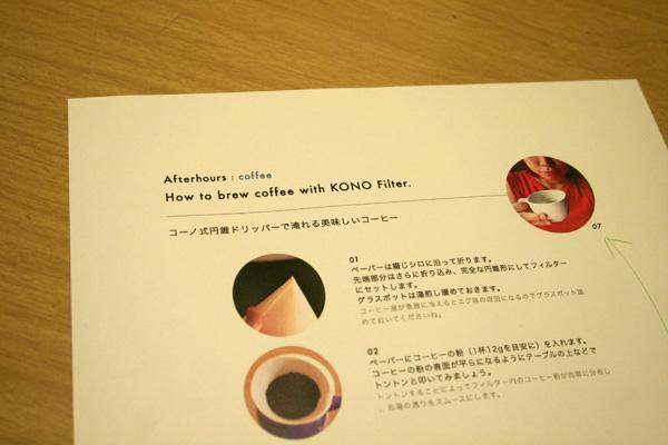 コーノ式円錐ドリッパーで淹れる美味しいコーヒー