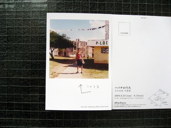 吉次史成 写真展「ハバナのうた」