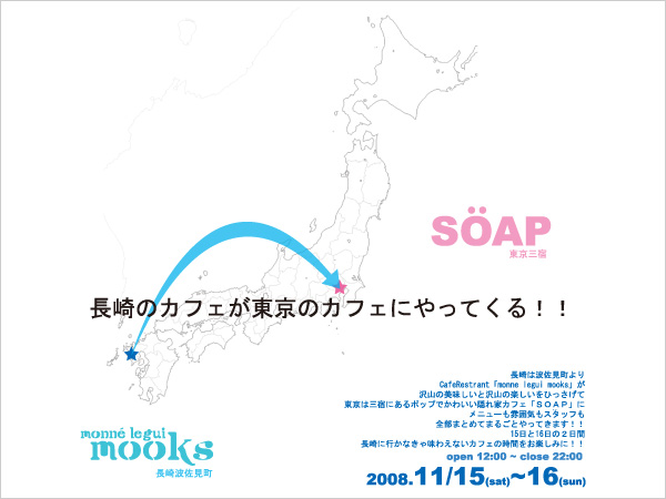 mooksとsoup