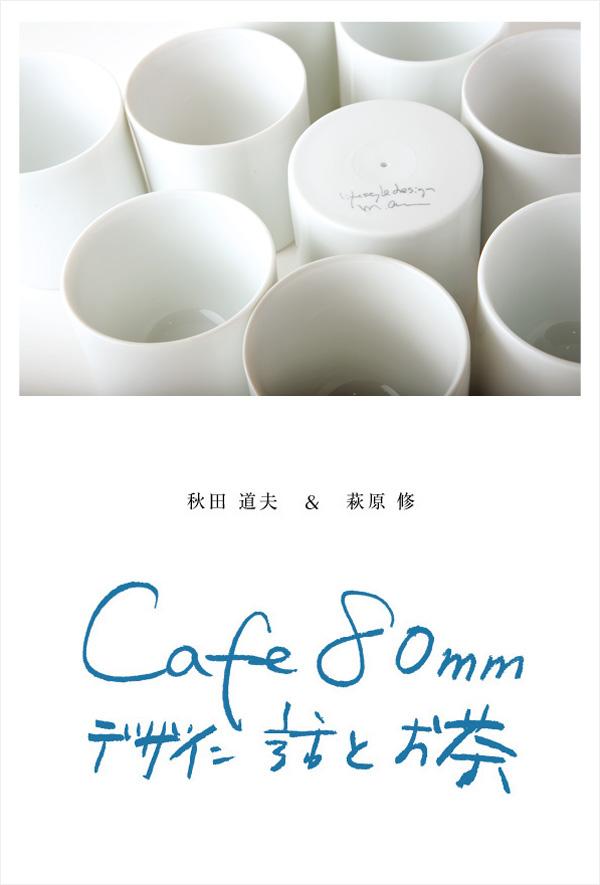 秋田道夫&萩原修「Cafe80mm デザイン話とお茶」