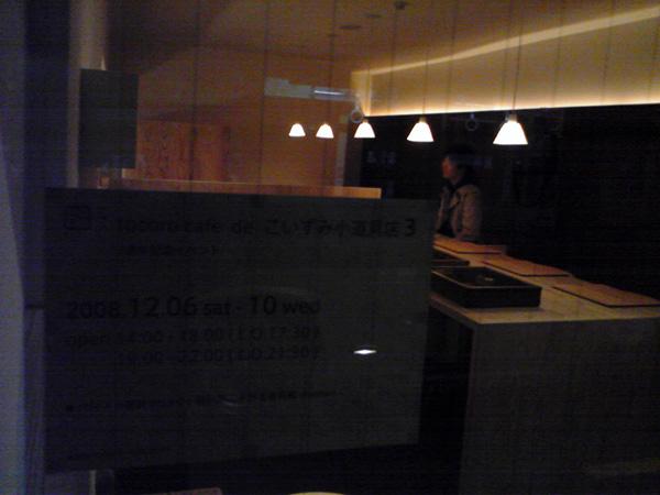 tocoro cafe de こいずみ小道具店3