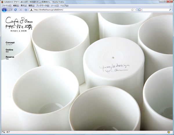 Cafe80mm