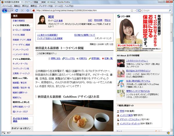 「Cafe80mm」