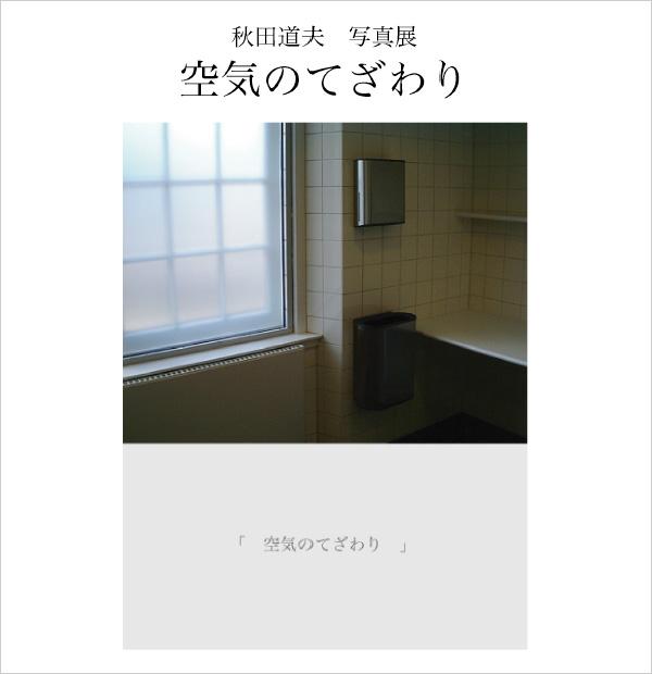 秋田道夫の写真展<br /> 「空気のてざわり」