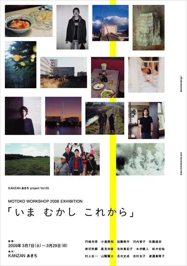 「MOTOKO WORKSHOP 2008『楽しい写真』」展覧会「いま むかし これから」