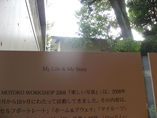 行定勲 × MOTOKOトークショー