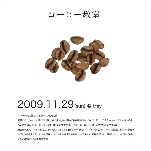 11月29日(日)は久しぶりの「コーヒー教室」です