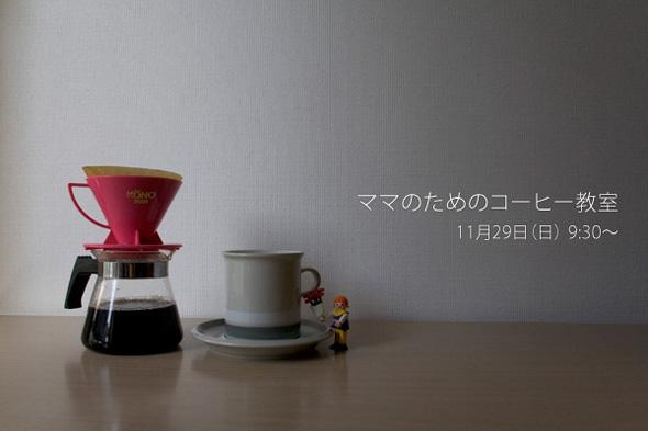 ママのためのコーヒー教室