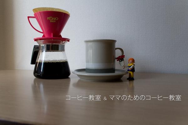 12月20日(日)ママのためのコーヒー教室とコーヒー教室