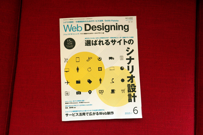 Web Designing 2015/6