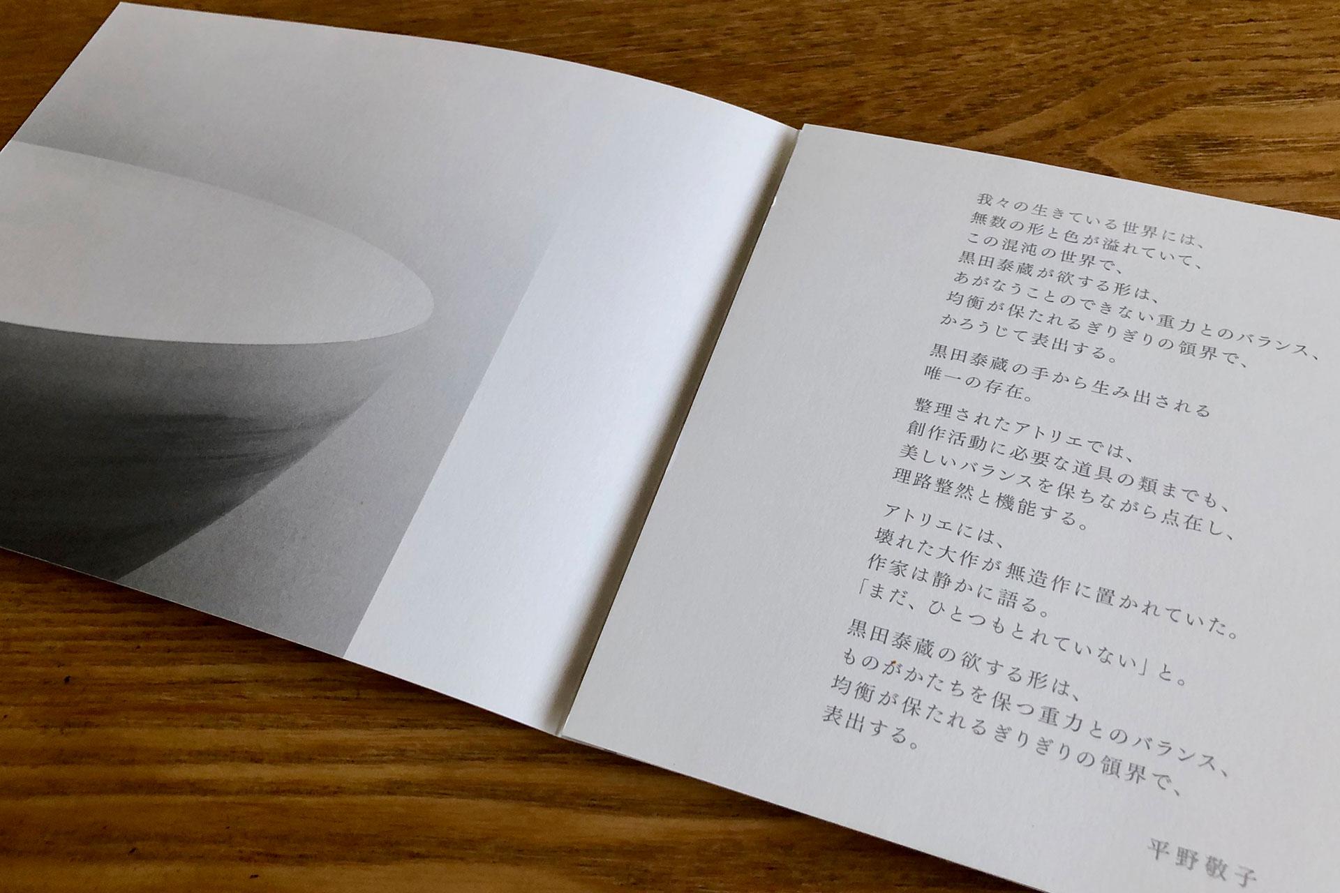 黒田泰蔵展